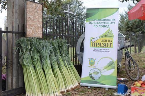 празијада во село градошорци, општина Василево