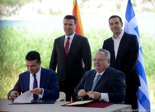 потпишан договорот со Грција за името на Македонија