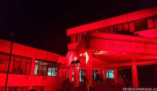 Светскиот ден на срцето се одбележа на Универзитетската клиника за кардиологија во Скопје