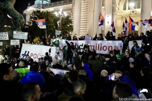 протести во Белград