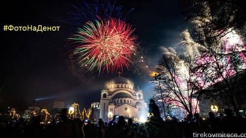 дочекот на т.н. Стара нова година пред храмот Свети Сава во Белград.