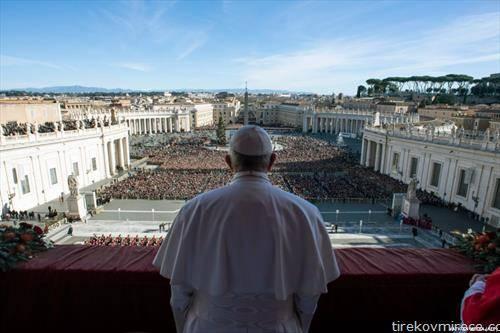 Поглаварот на Римокатоличката црква папата Францис ги повика христијаните да се откажат од материјализмот за време на Божиќните празници и да се насочат на едноставност