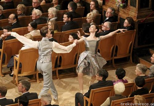 момент од виенскиот новогодишен концерт