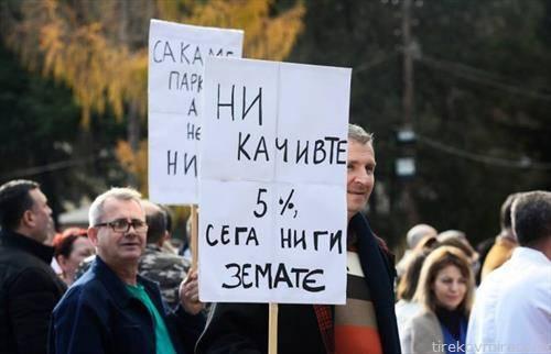 Лекарите протестираат против поскапувањето на паркингот