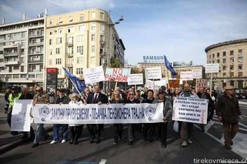 Српски пензионери протестираа против најновите мерки за штедење