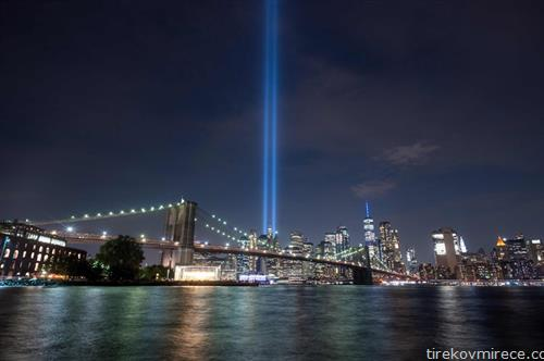 18 години од 11 септември во Њујорк