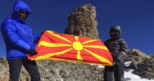 Сашко Кедев и Ганка Цветанова го развеаја македонското знаме на Аконкагва