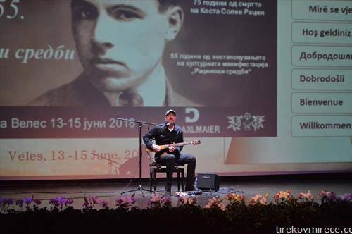 концерт на Влатко Стефановски